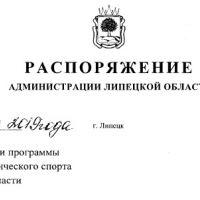 /content/images/pages/708/zoomi_rasporyagenie_lipetskoy_oblasti.jpg